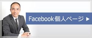 小川 智之のfacebookページ